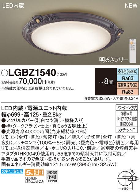βパナソニック 照明器具【LGBZ1540】LEDシーリングライト8畳用調色 {E}