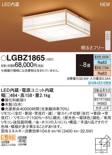 βパナソニック 照明器具【LGBZ1865】LEDシーリングライト8畳用調色 {E}
