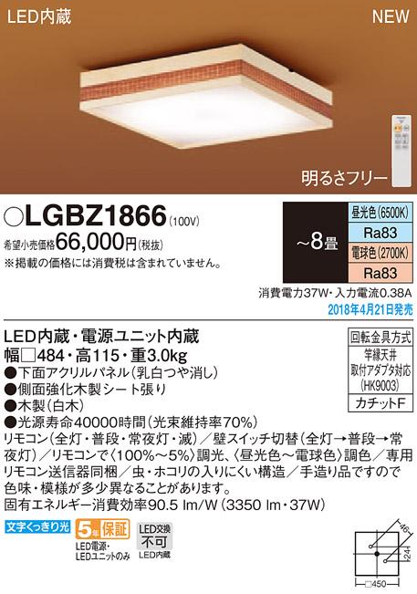 βパナソニック 照明器具【LGBZ1866】LEDシーリングライト8畳用調色 {E}