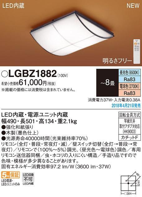 βパナソニック 照明器具【LGBZ1882】LEDシーリングライト8畳用調色 {E}