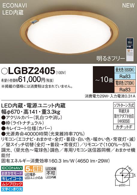 βパナソニック 照明器具【LGBZ2405】LEDシーリングライト10畳調色エコナビ {E}