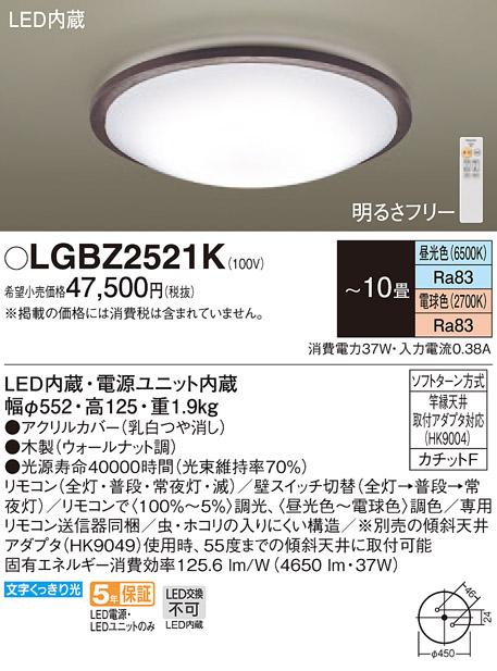 βパナソニック 照明器具【LGBZ2521K】LEDシーリングライト10畳用調色 {E}