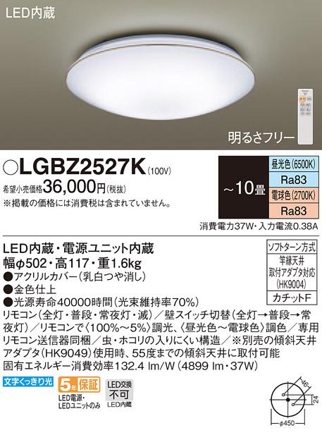βパナソニック 照明器具【LGBZ2527K】LEDシーリングライト10畳用調色 {E}