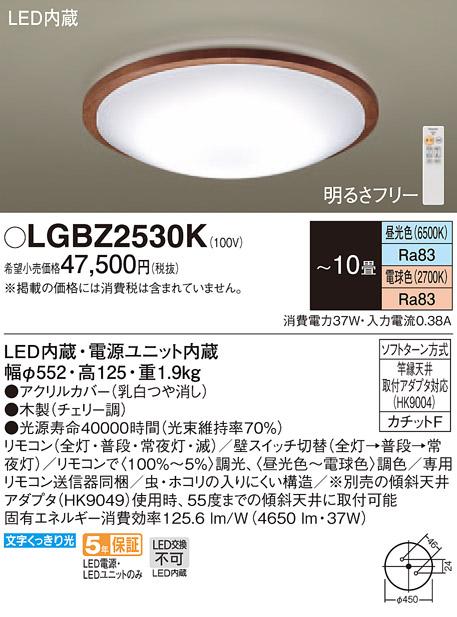βパナソニック 照明器具【LGBZ2530K】LEDシーリングライト10畳用調色 {E}