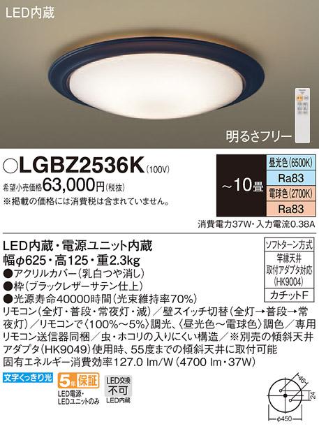 βパナソニック 照明器具【LGBZ2536K】LEDシーリングライト10畳用調色 {E}