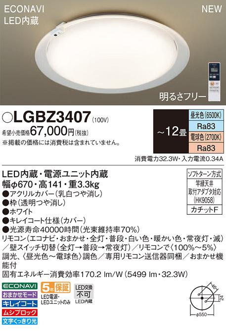 βパナソニック 照明器具【LGBZ3407】LEDシーリングライト12畳調色エコナビ {E}