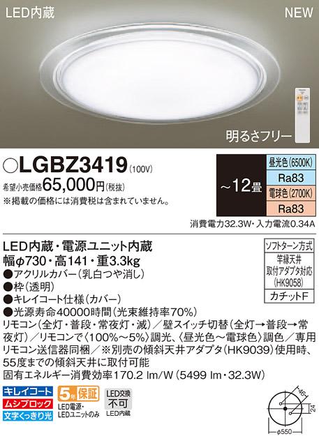 βパナソニック 照明器具【LGBZ3419】LEDシーリングライト12畳調色 {E}