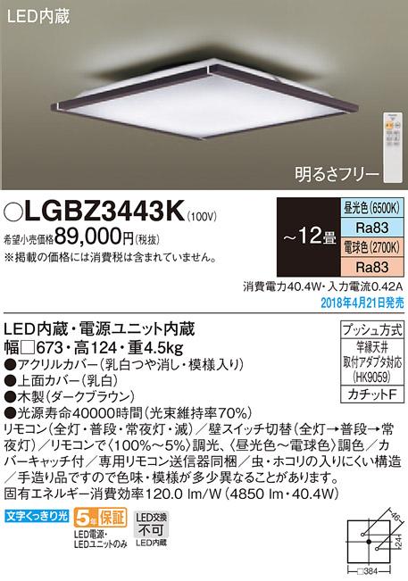 βパナソニック 照明器具【LGBZ3443K】LEDシーリングライト12畳用調色 {E}