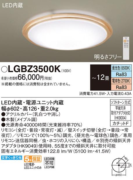 βパナソニック 照明器具【LGBZ3500K】LEDシーリングライト12畳用調色 {E}