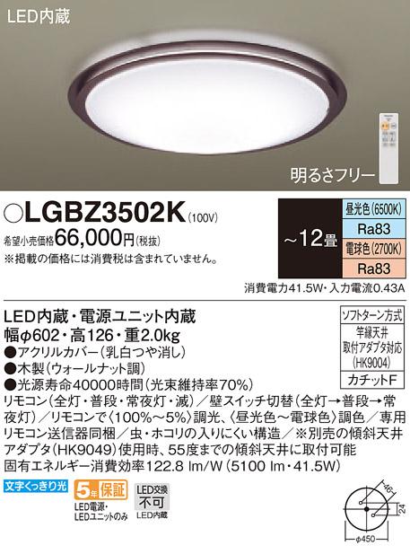 βパナソニック 照明器具【LGBZ3502K】LEDシーリングライト12畳用調色 {E}