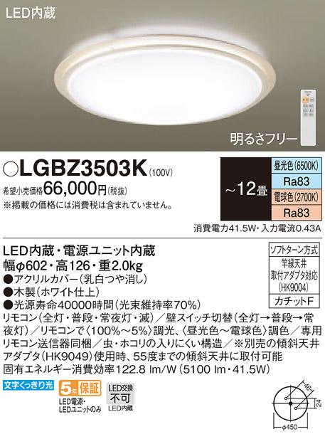 βパナソニック 照明器具【LGBZ3503K】LEDシーリングライト12畳用調色 {E}