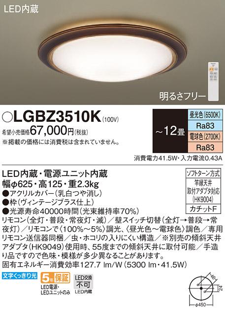 βパナソニック 照明器具【LGBZ3510K】LEDシーリングライト12畳用調色 {E}