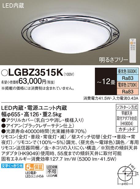 βパナソニック 照明器具【LGBZ3515K】LEDシーリングライト12畳用調色 {E}