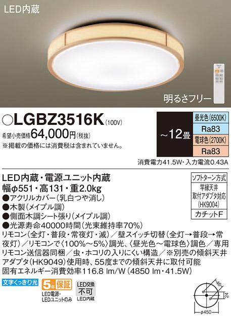 βパナソニック 照明器具【LGBZ3516K】LEDシーリングライト12畳用調色 {E}