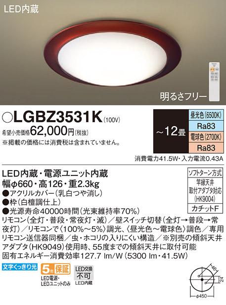 βパナソニック 照明器具【LGBZ3531K】LEDシーリングライト12畳用調色 {E}