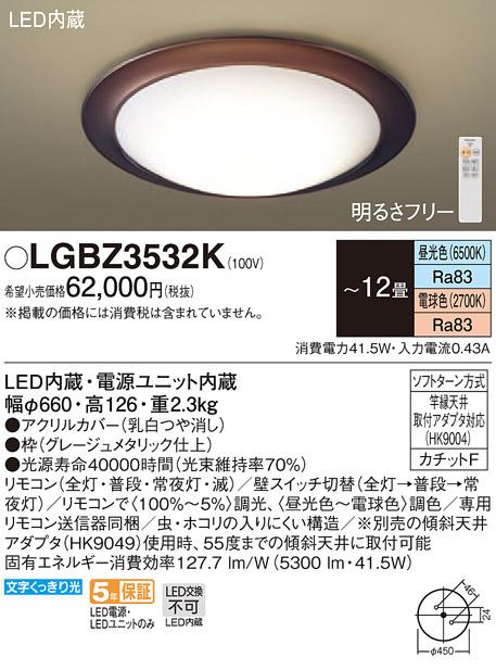 βパナソニック 照明器具【LGBZ3532K】LEDシーリングライト12畳用調色 {E}