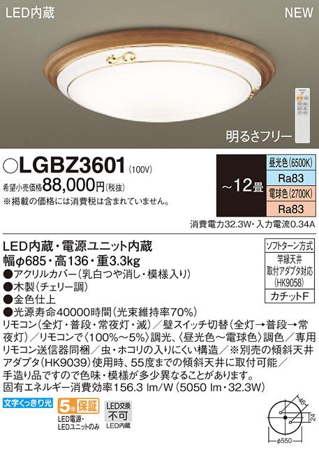 βパナソニック 照明器具【LGBZ3601】LEDシーリングライト12畳用調色 {E}