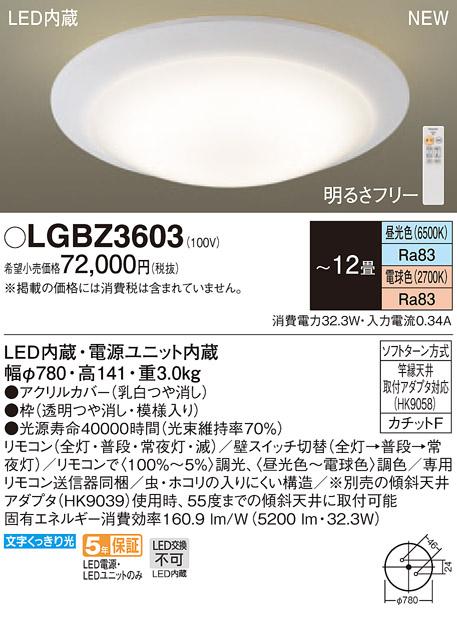 βパナソニック 照明器具【LGBZ3603】LEDシーリングライト12畳用調色 {E}