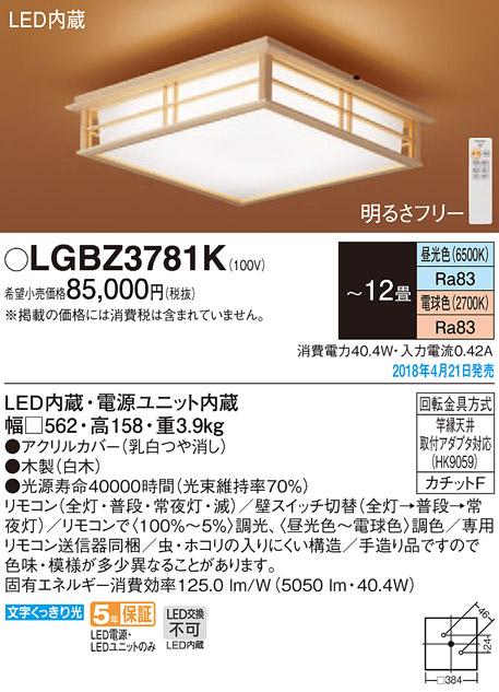 βパナソニック 照明器具【LGBZ3781K】LEDシーリングライト12畳用調色 {E}