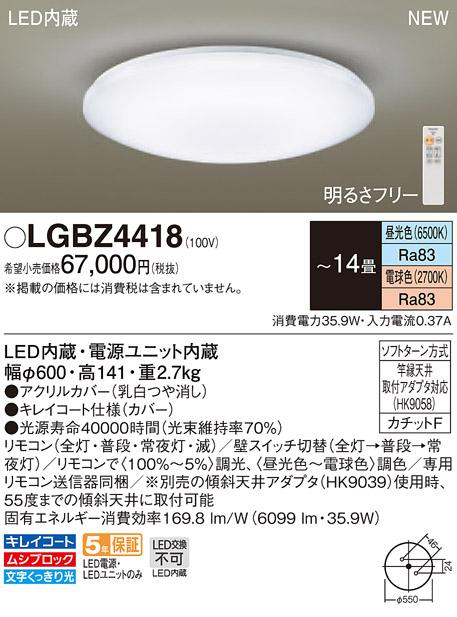 βパナソニック 照明器具【LGBZ4418】LEDシーリングライト14畳調色 {E}