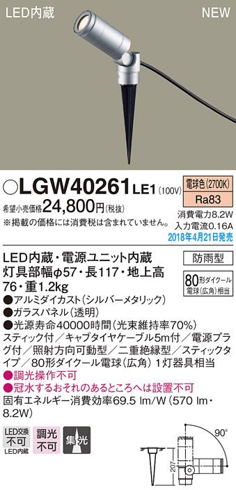 βパナソニック 照明器具【LGW40261LE1】スポットライト80形集光電球色 {E}