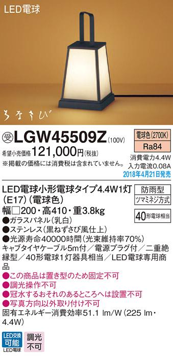 ###βパナソニック 照明器具【LGW45509Z】LEDスタンド40形電球色 受注生産 {E}