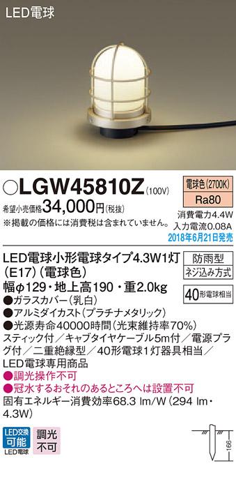 βパナソニック 照明器具【LGW45810Z】LEDアプローチスタンド40形電球色 {E}