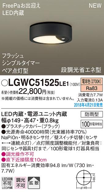 βパナソニック 照明器具【LGWC51525LE1】ダウンシーリング100形電球色 {E}
