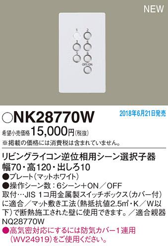 βパナソニック 照明器具【NK28770W】リビングライコン逆位相用シーン選択子器 {●}