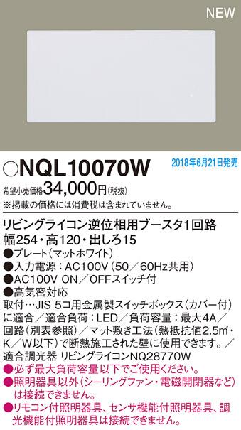 βパナソニック 照明器具【NQL10070W】リビングライコン逆位相用ブースタ1回路 {●}