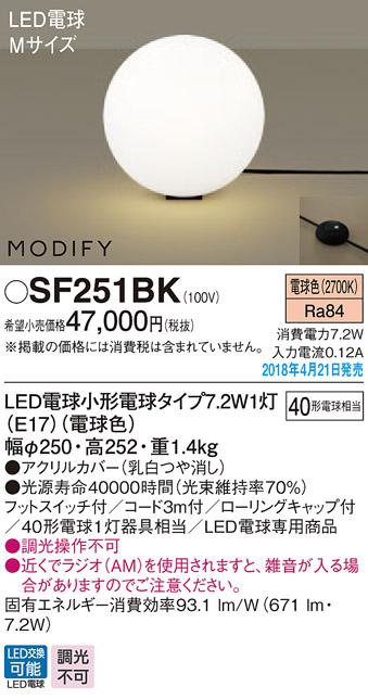 βパナソニック 照明器具【SF251BK】LEDスタンド40形電球色 {●}
