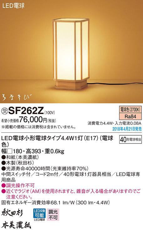 ###βパナソニック 照明器具【SF262Z】LEDスタンド60形電球色 受注生産 {●}