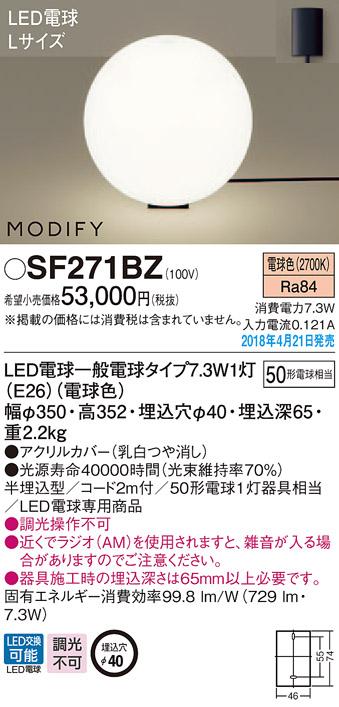 βパナソニック 照明器具【SF271BZ】LEDスタンド50形電球色 {●}