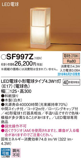 βパナソニック 照明器具【SF997Z】LEDフロアスタンド40形電球色 {●}
