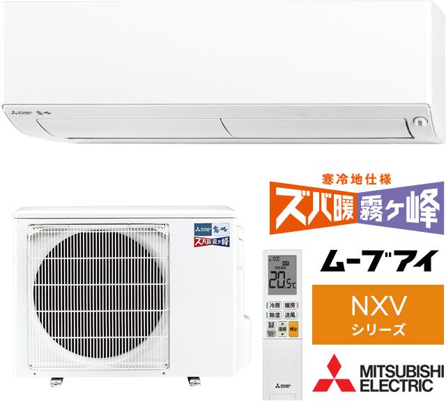 ###三菱 ルームエアコン【MSZ-NXV5619S W】2019年 ピュアホワイト NXVシリーズ 寒冷地 ズバ暖 霧ヶ峰 単相200V 主に18畳 (旧品番 MSZ-NXV5618S W)