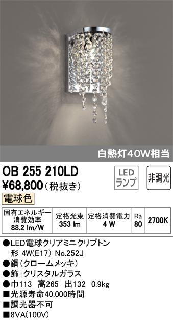 βオーデリック/ODELIC ブラケットライト【OB255210LD】LEDランプ 非調光 電球色