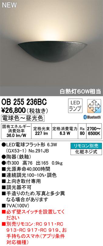 βオーデリック/ODELIC ブラケットライト【OB255236BC】LEDランプ 調光・調色 Bluetooth対応 化粧ネジ式 リモコン別売