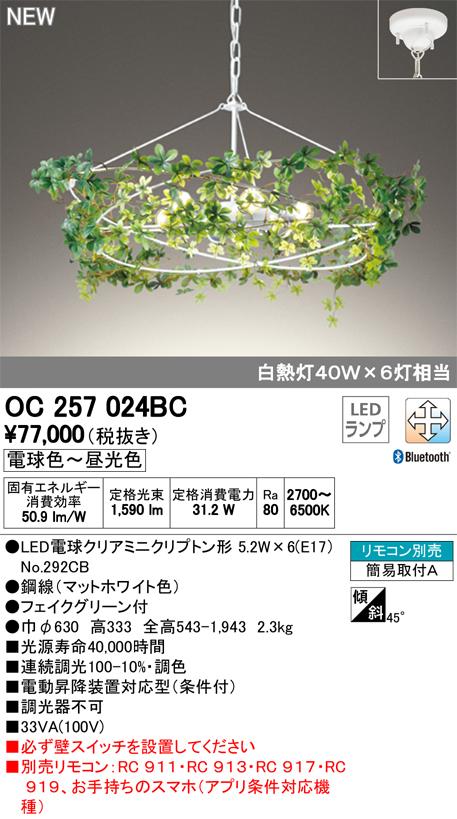 βオーデリック/ODELIC シャンデリア【OC257024BC】LEDランプ 調光・調色 Bluetooth対応 リモコン別売