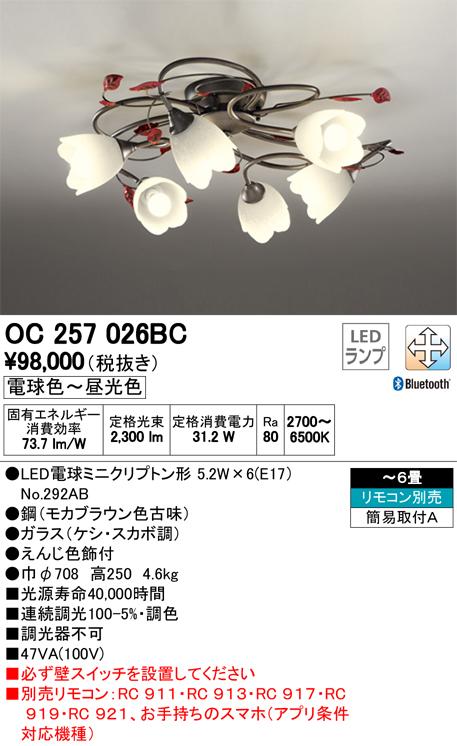 βオーデリック/ODELIC シャンデリア【OC257026BC】LEDランプ 調光・調色 ~6畳 Bluetooth対応 リモコン別売