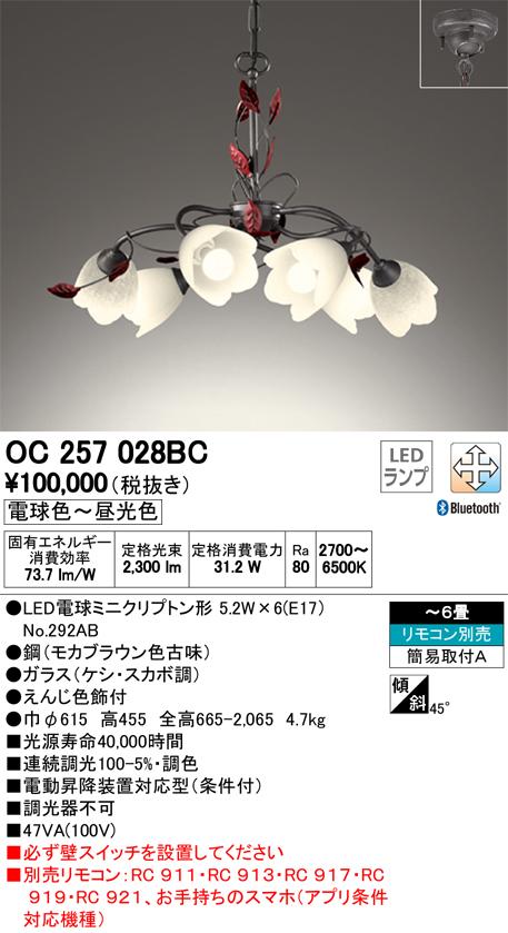 βオーデリック/ODELIC シャンデリア【OC257028BC】LEDランプ 調光・調色 ~6畳 Bluetooth対応 リモコン別売