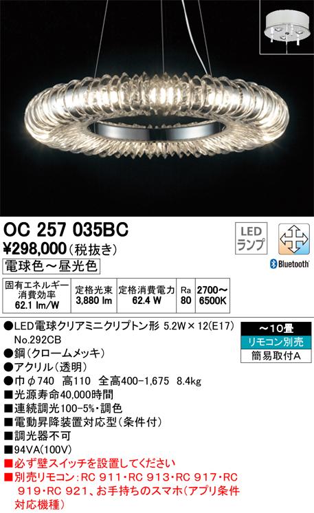 βオーデリック/ODELIC シャンデリア【OC257035BC】LEDランプ 調光・調色 ~10畳 Bluetooth対応 リモコン別売