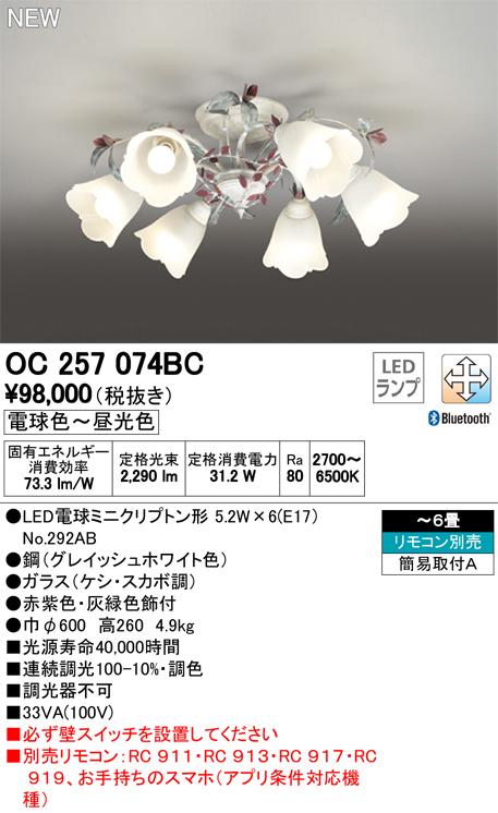 βオーデリック/ODELIC シャンデリア【OC257074BC】LEDランプ 調光・調色 ~6畳 Bluetooth対応 リモコン別売