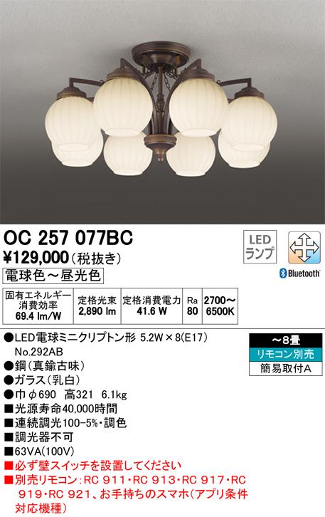 βオーデリック/ODELIC シャンデリア【OC257077BC】LEDランプ 調光・調色 ~8畳 Bluetooth対応 リモコン別売