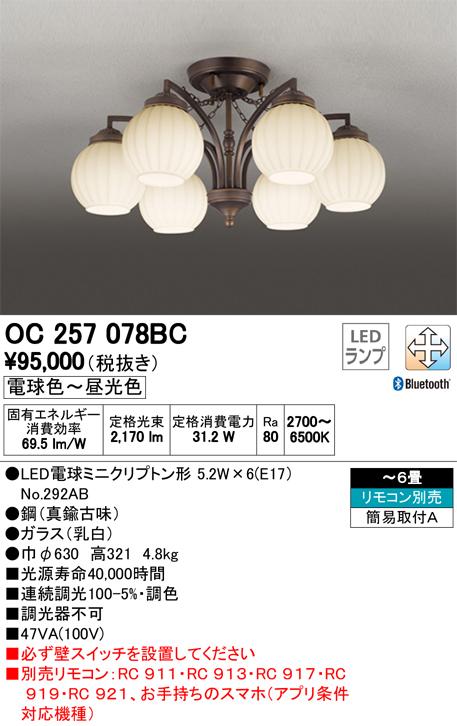 βオーデリック/ODELIC シャンデリア【OC257078BC】LEDランプ 調光・調色 ~6畳 Bluetooth対応 リモコン別売