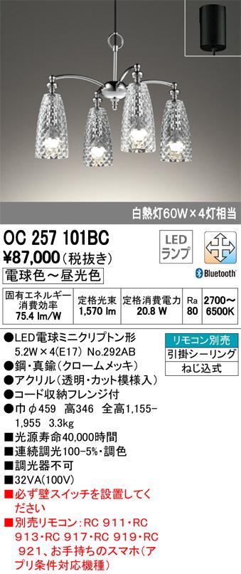 βオーデリック/ODELIC シャンデリア【OC257101BC】LEDランプ 調光・調色 Bluetooth対応 リモコン別売