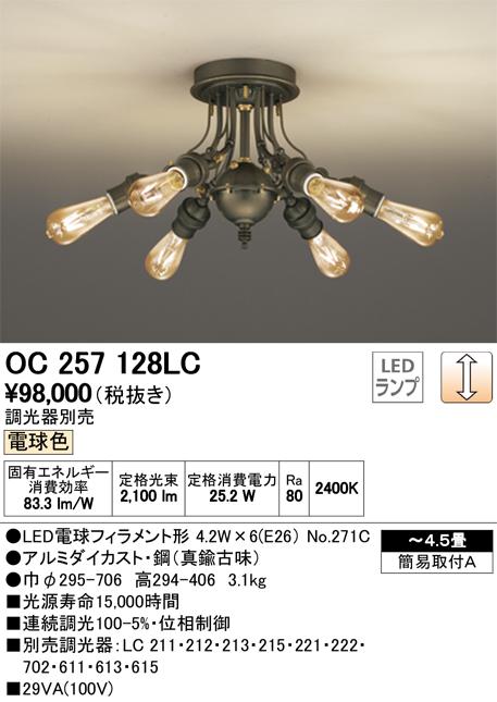 βオーデリック/ODELIC シャンデリア【OC257128LC】LEDランプ 調光 電球色 ~4.5畳 スチームパンク 調光器別売
