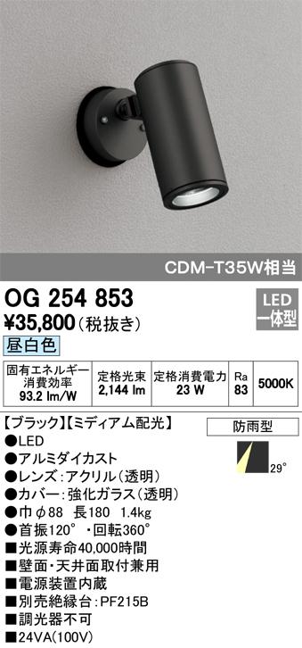 βオーデリック/ODELIC エクステリア【OG254853】LED一体型 スポットライト 防雨型 昼白色 ミディアム配光