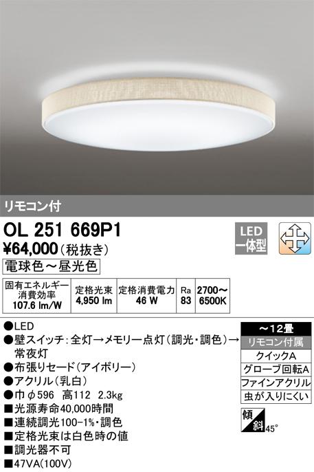 βオーデリック/ODELIC シーリングライト【OL251669P1】LED一体型 調光・調色 ~12畳 リモコン付属