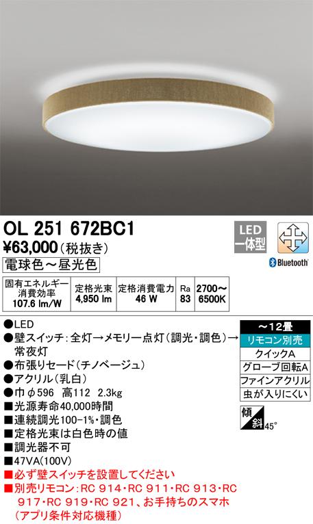 βオーデリック/ODELIC シーリングライト【OL251672BC1】LED一体型 調光・調色 ~12畳 Bluetooth対応 リモコン別売