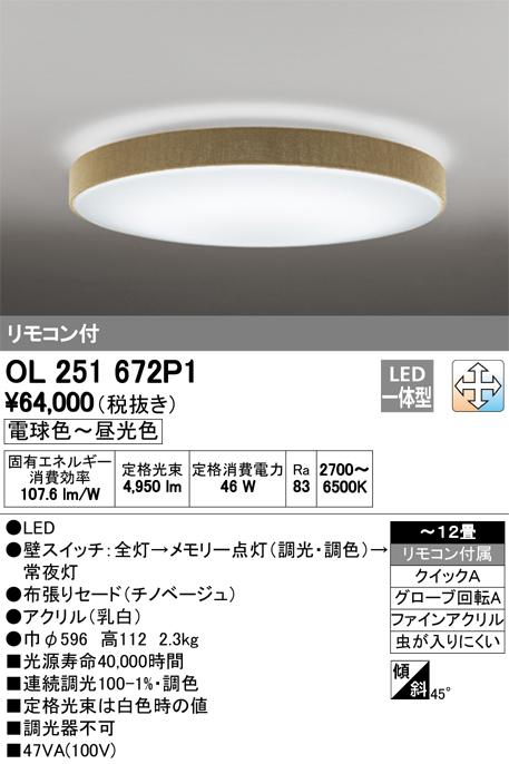 βオーデリック/ODELIC シーリングライト【OL251672P1】LED一体型 調光・調色 ~12畳 リモコン付属